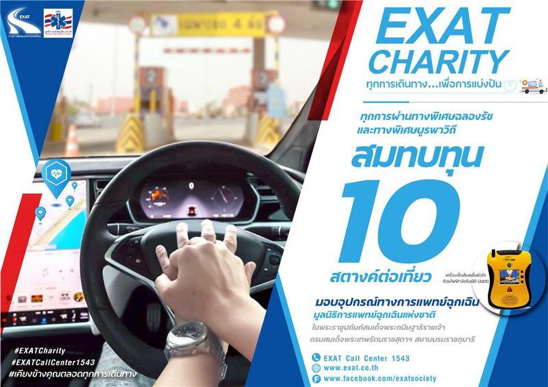 EXAT Charity ทุกการเดินทาง เพื่อการแบ่งปัน